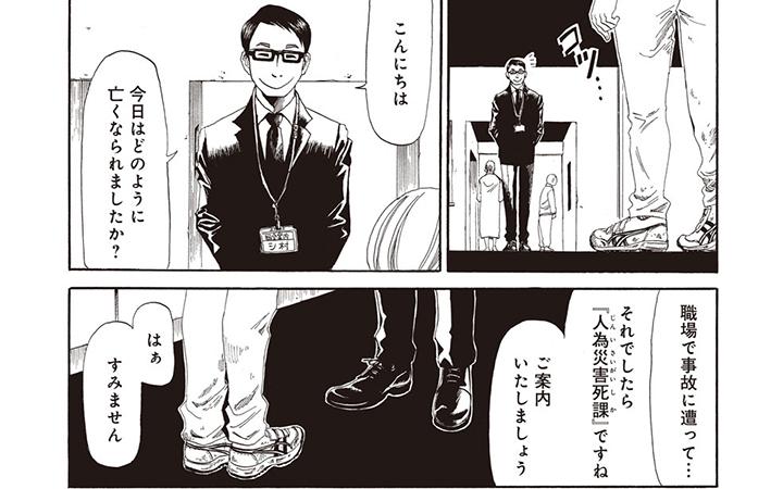 無料で『死役所』が67話読める | 公式漫画サイト マンガドア