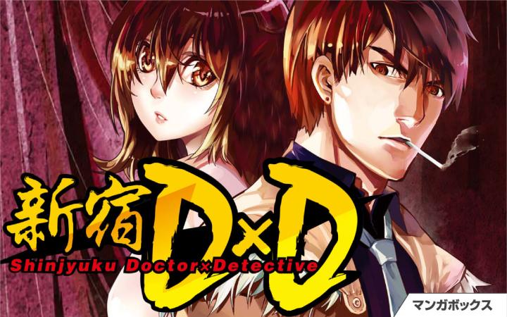 新宿D×D