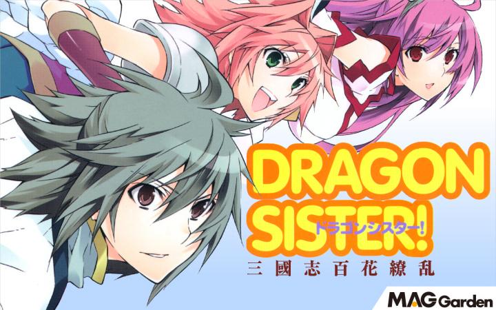 DRAGON SISTER! -三國志 百花繚乱-