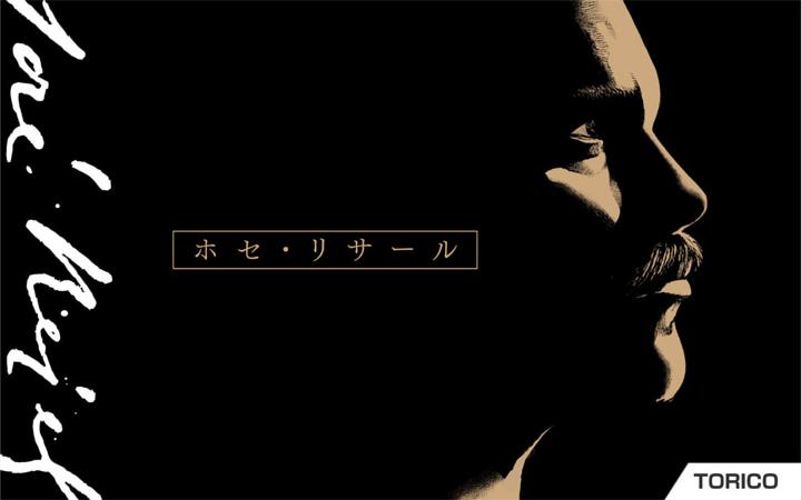 ホセ・リサール【分冊版】