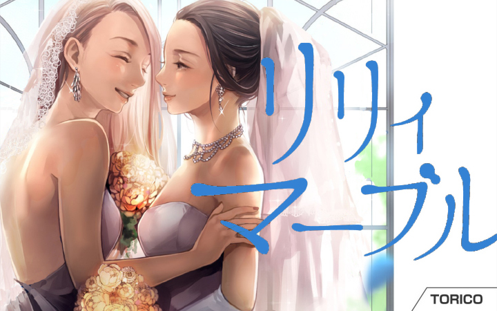 リリィ・マーブル【分冊版】