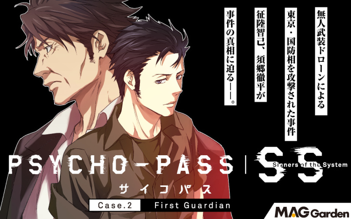 PSYCHO-PASS サイコパス Sinners of the System Case.2