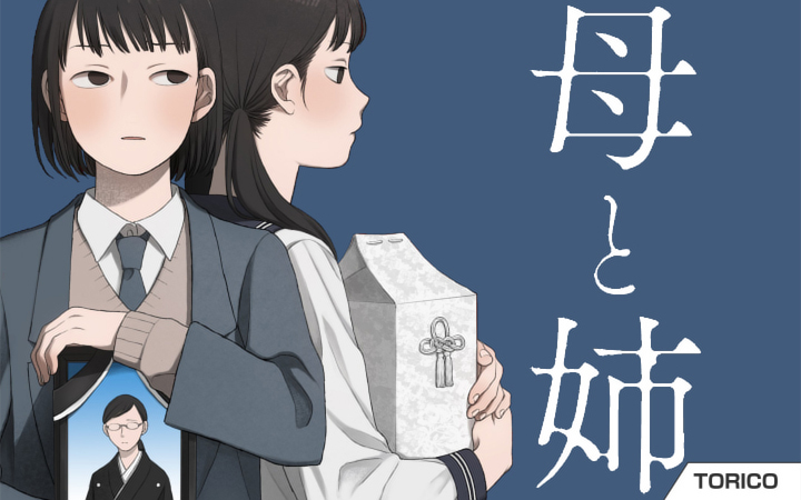 母と姉【分冊版】