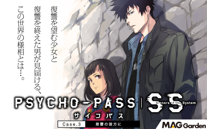 PSYCHO-PASS サイコパス Sinners of the System Case.3