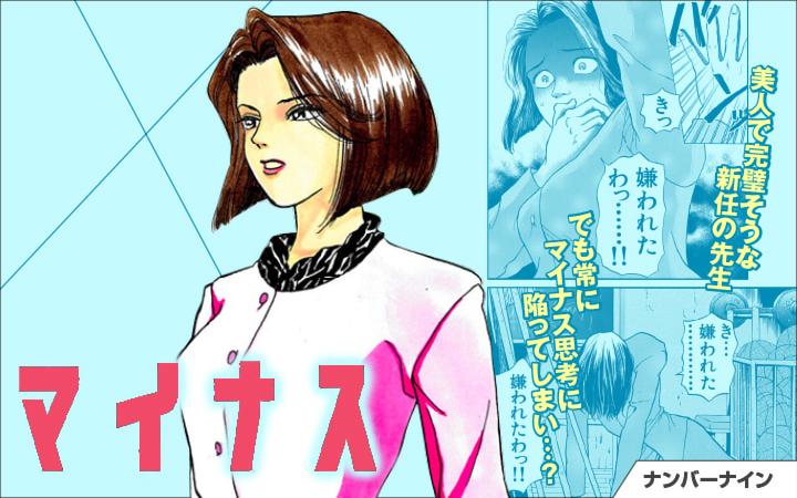 無料で『マイナス 完全版』が40話読める | 公式漫画サイト リトコミ